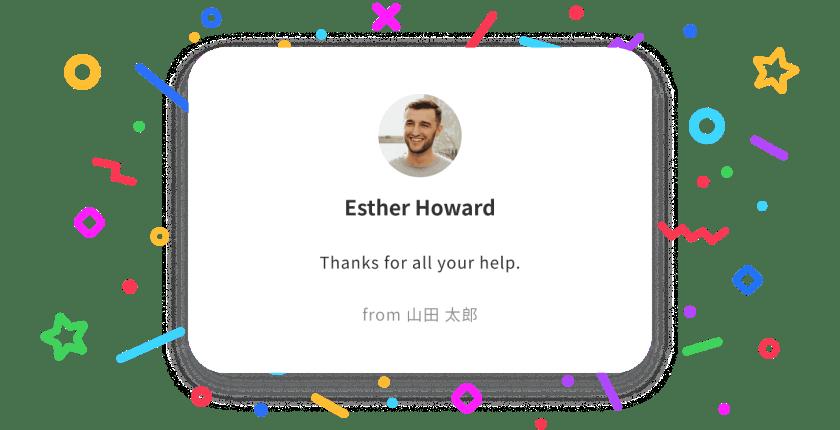 称賛、感謝、ありがとう